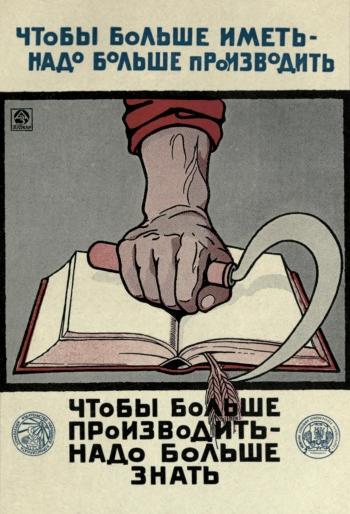 Soviet_Poster_4